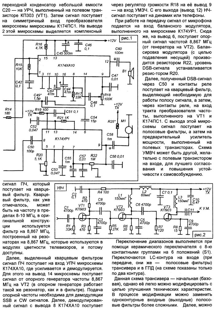 Кварцевый фильтр для трансивера своими руками6